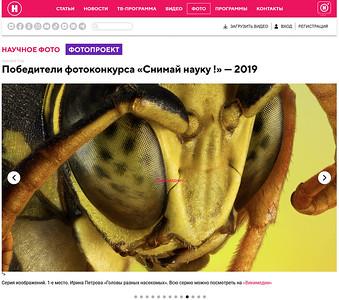 Победители фотоконкурса «Снимай науку !» — 2019
