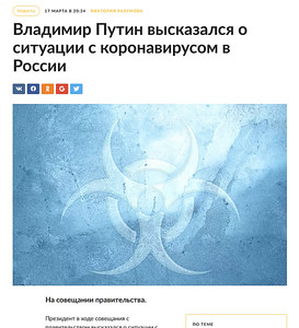 Владимир Путин высказался о ситуации с коронавирусом в России