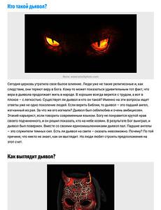 Существует ли дьявол на самом деле? Описание, история и интересные факты