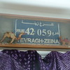 Tevragh-Zeina street sign from Nouakchott, Mauritania<br /> 2011