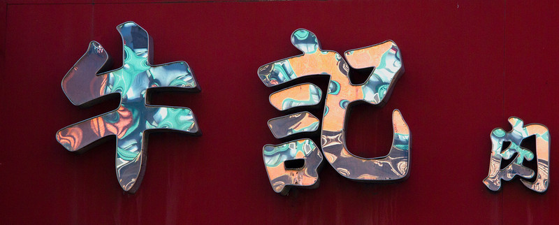 © 2014 Myrna Walsh - Chinese Letters