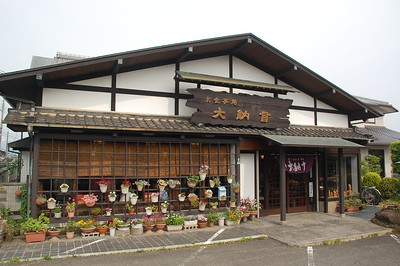 Restaurant on the way to Yakushiji