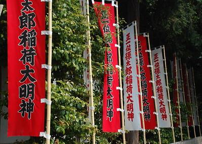 Magotaro Inari Jinja