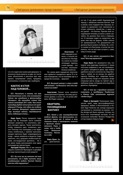 Amber_Cat_Magazin-056