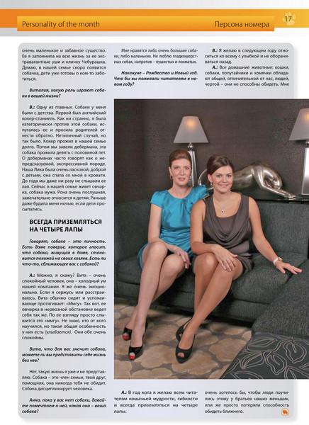 Amber_Cat_Magazin-017