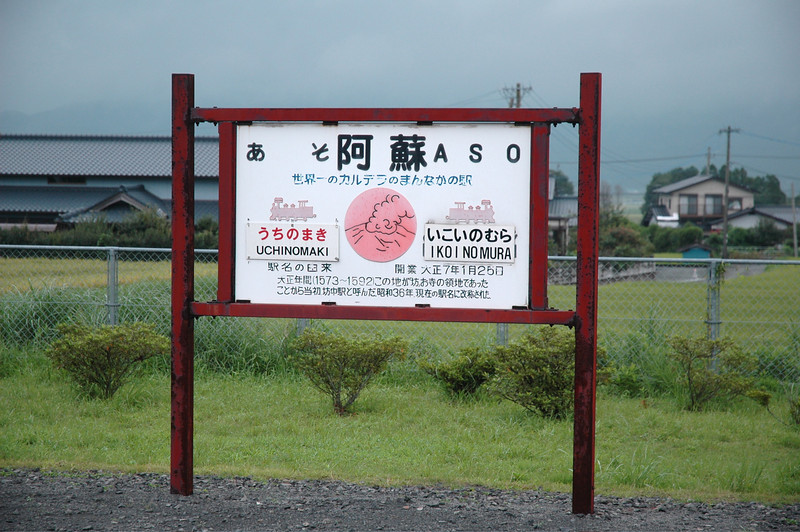 Near Aso Volcano, train station
