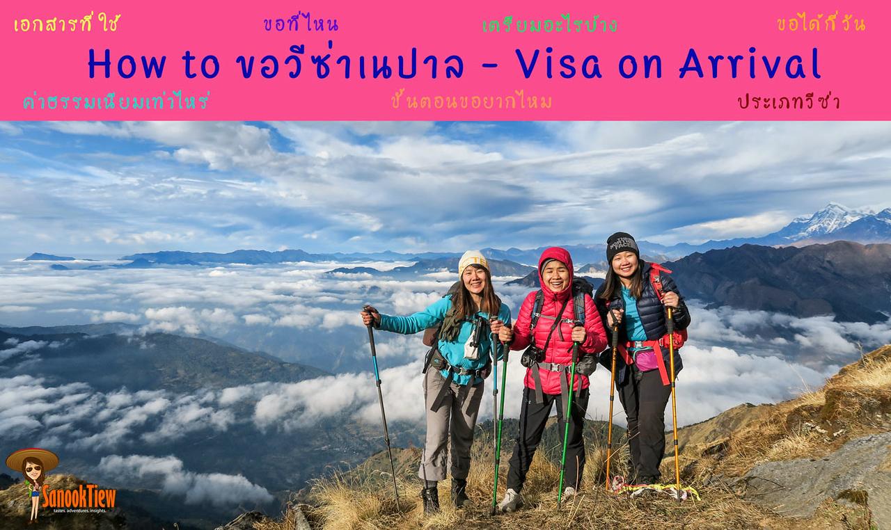 ขอวีซ่าเนปาล; วีซ่าเนปาล; ขอวีซ่า; ยื่นขอวีซ่าเนปาล; Visa on arrival Nepal