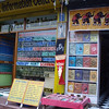 a typical travel agency in Pokhara