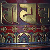 This is a huge prayer wheel-about 7 feet tall.