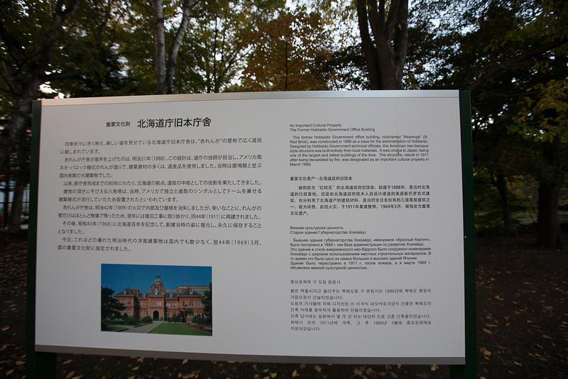 Japan_2012-IMG-0263