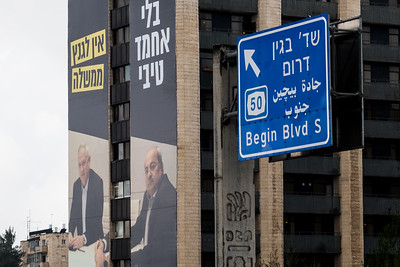 Israel National Elections Campaigns 2020
