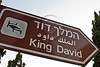 Street sign pointing to King David Hotel main entrance. Hotel housed the British Mandate Secretariat and army headquarters. In July 1946 underground Irgun resistance fighters planted explosives in the basement, destroying west wing and killing 92. Jerusalem, Israel. 19-June-2012.