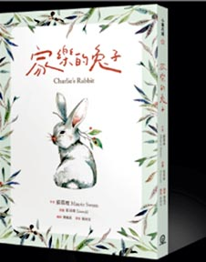 Taiwan author book
