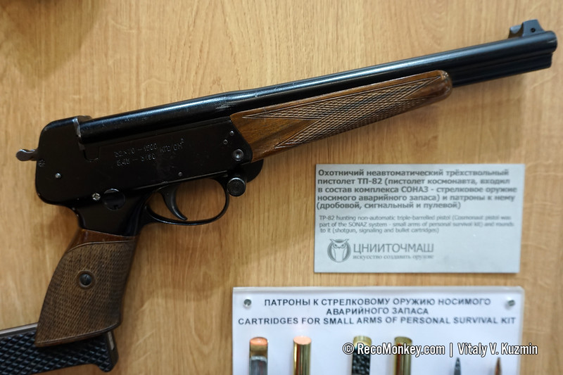 TP-82 cosmonaut survival triple-barrelled pistol