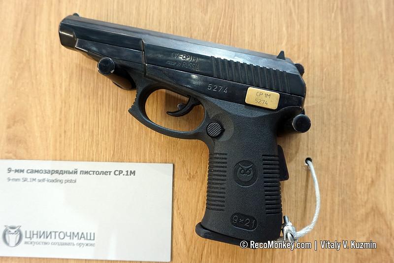 SR1M pistol