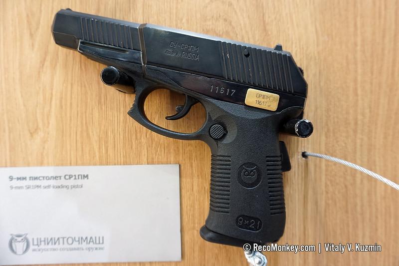 SR1PM pistol