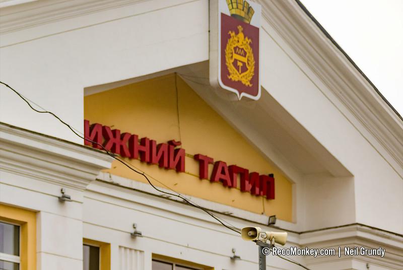 Nizhniy Tagil Train Station