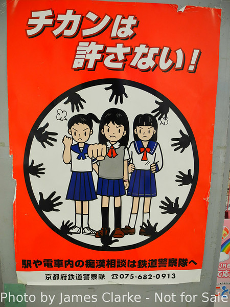 """Chikan Beware!<br /> The girls are going to beat you up. チカン""""Chikan"""" is Japanese for molester or pervert. On crowded trains in especially Tokyo there is a huge problem with groping offences. In other Asian countries the ladies carry knitting needles to poke the offenders or the punishments are so severe, that most would be offenders think twice. The problem has been huge in Japan, because ladies didn't fight back and punishments were lax. Not any more! Chikan beware!"""