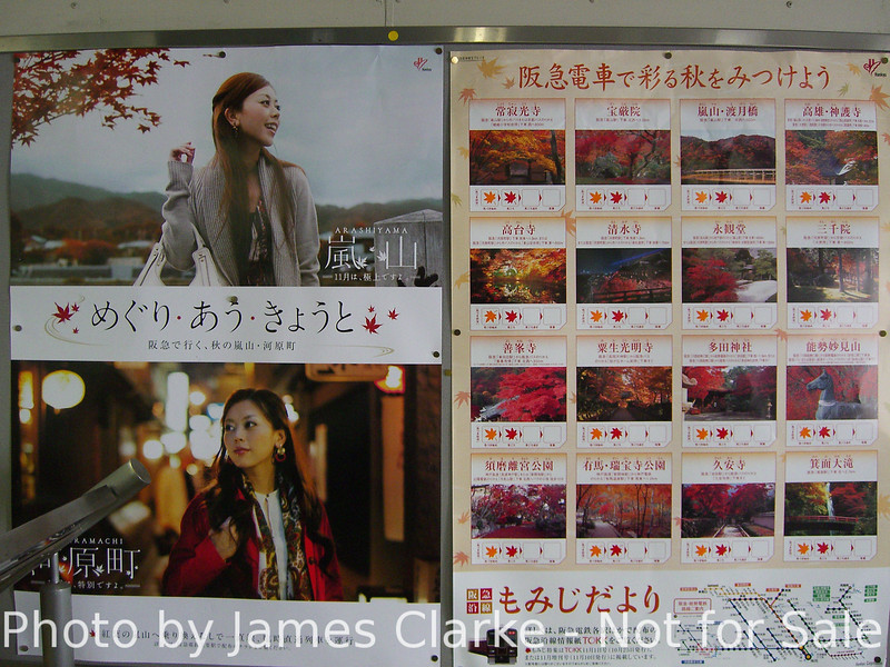 Hankyu Autumn Advertising.<br /> The right hand side of this image shows various locations which are good for seeing autumn colour along the Hankyu line. There is a scale of 1 to 4 maple leaves, with 1 being starting, 2 best, 3 fading, 4 gone. As you can see most places we considered at best on the 26th of November by Hankyu. Most of the places we still on 2 on the 4th of December, we've had a warmer start to winter this year.<br /> I don't know who the girl on the left is, I don't think Hankyu have a special girl like Keihan does.
