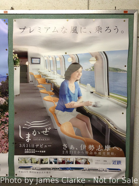 An Advertisement for the Shimakaze (Island Breeze) Train.<br /> It's a new train that's running on the Kintetsu Railway with Cafe Style Seating. I hope to go on it sometime.