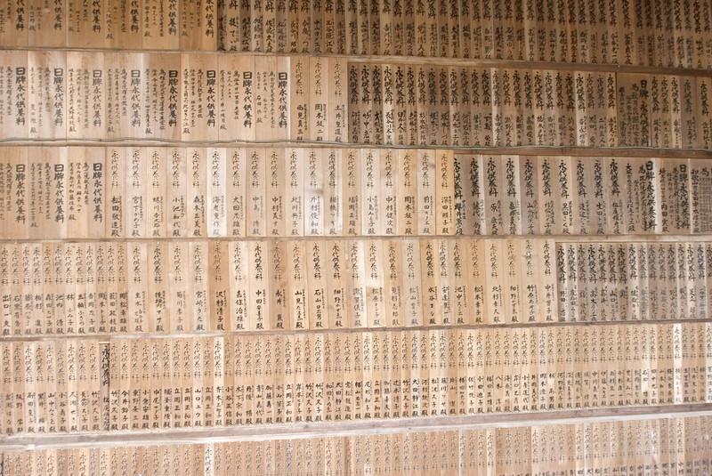 War Memorial, Kyoto