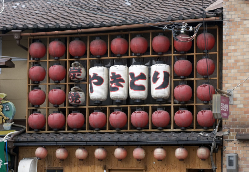 Sign Over Shop, Kyoto