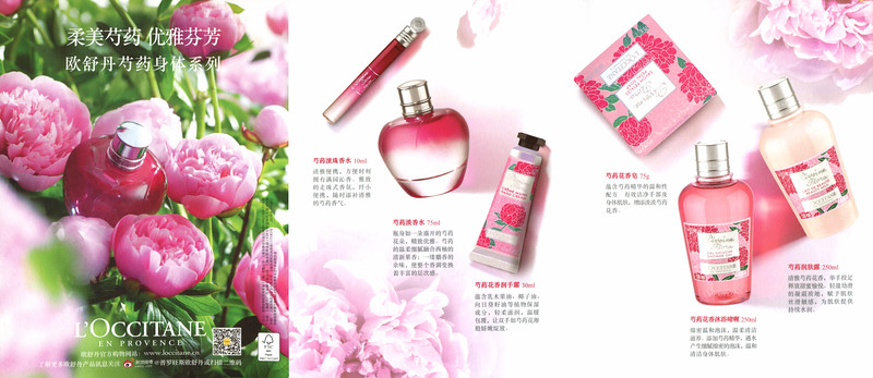 L'OCCITANE Pivoine Flora 2016 China (3-page foldout)