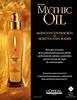 L'ORÉAL Professionnel Mythic Oil 2017 Spain 'Nuevo - Alta concentración de aceited naturales'
