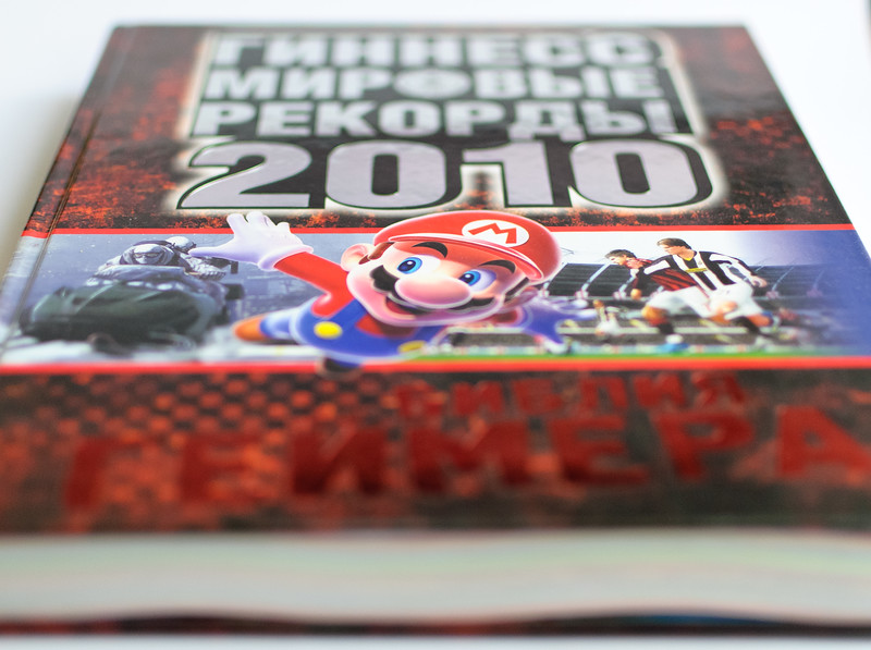 Guinness Worlds Record Book: Gamer's Bible