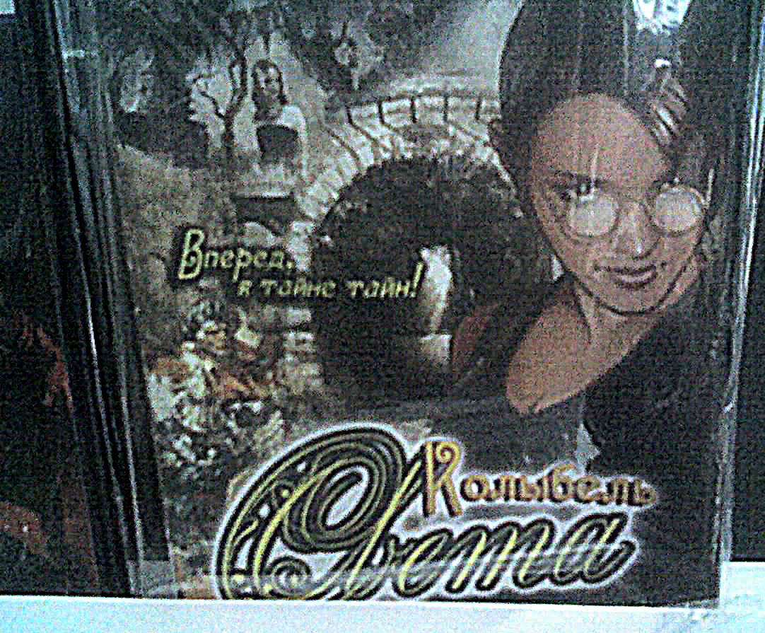 Cover of pirated game