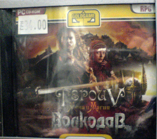 Heroes of Might and Magic V: Volkodav
