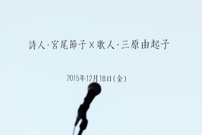 撮影:深堀瑞穂