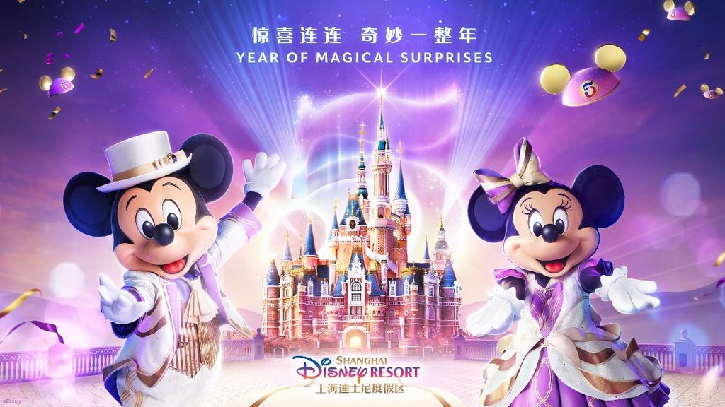 shanghai disneyland 5th anniversary birthday celebration (1)