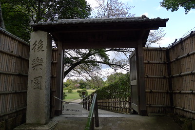 Okayama Korakuen Garden South Gate