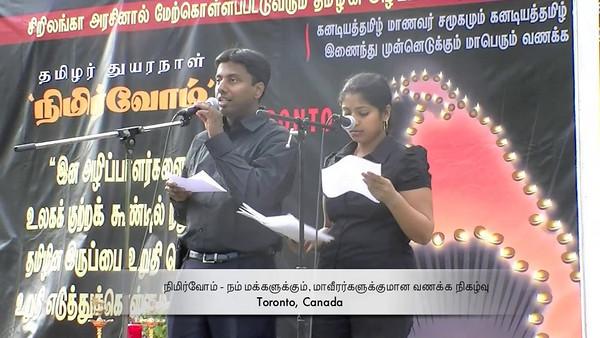 நிமிர்வோம்  - கனடியத் தமிழரின் வணக்க நிகழ்வு   - பகுதி 1 May 22, 2009