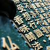 Miyajima Prayer Scrolls
