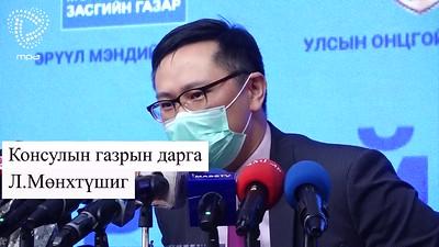 2020 оны гуравдугаар сарын 30.УОК мэдээлэл хийлээ.ВИДЕОГ Г.САНЖААНОРОВ/MPA