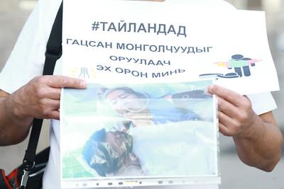 2020 оны зургаадугаар сарын 4. ОБЕГ-т Тайландад амьдардаг Монгол иргэдийн ар гэрийнхэн шаардлага хүргүүллээ. ГЭРЭЛ ЗУРГИЙГ Б.БЯМБА-ОЧИР/MPA