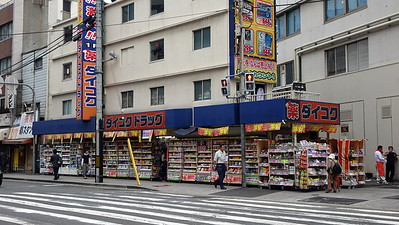 A drug store near the base of Abeno Harukas