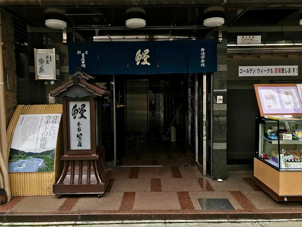 Honke Shibato