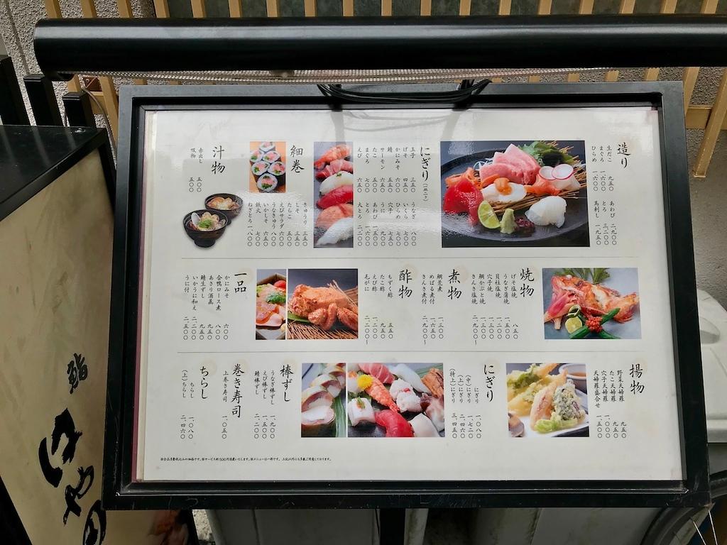Sushi Hayata