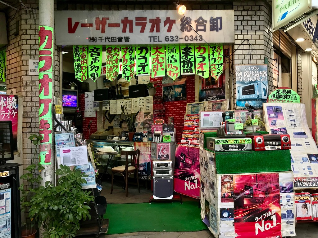 A shop dedicated to karaoke machines.