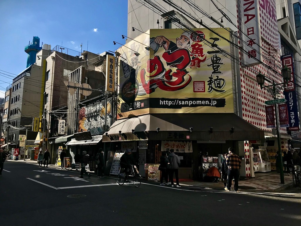 Sanpomen is one of many ramen shops in the neighbourhood.