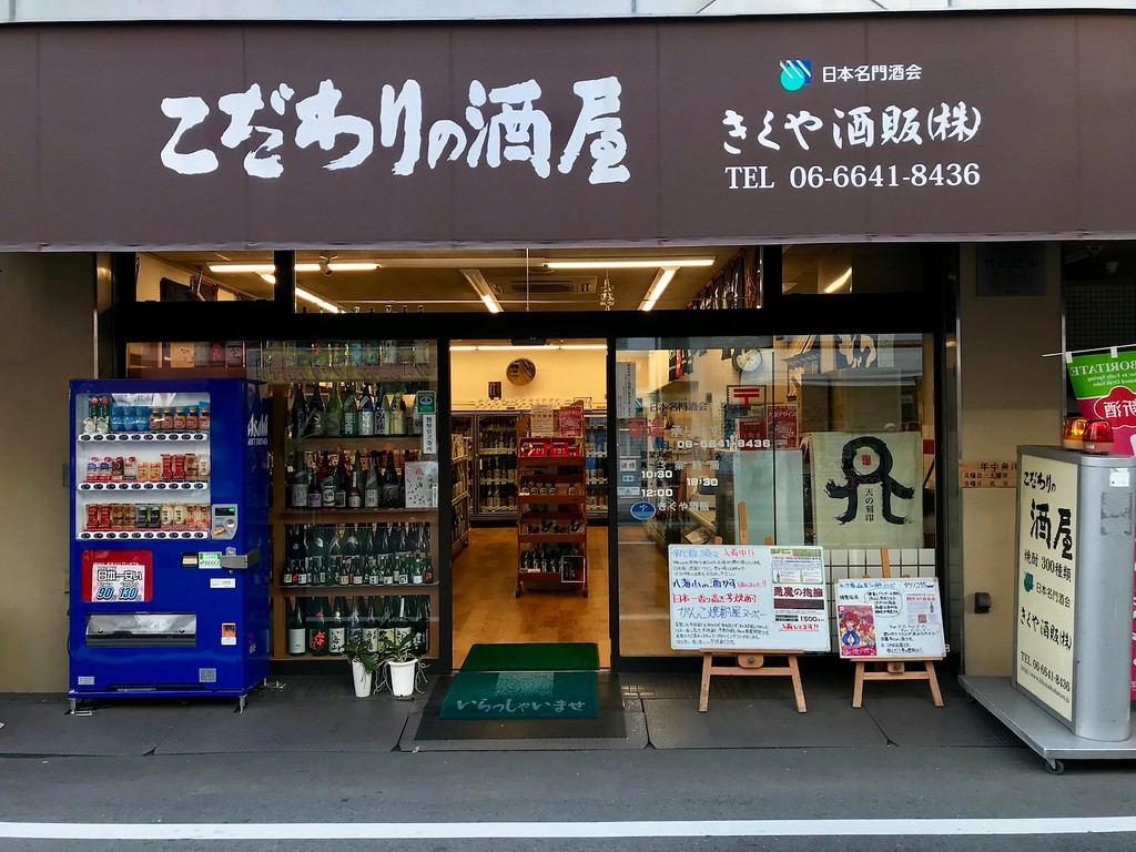 Kikuya is a great place to buy sake.