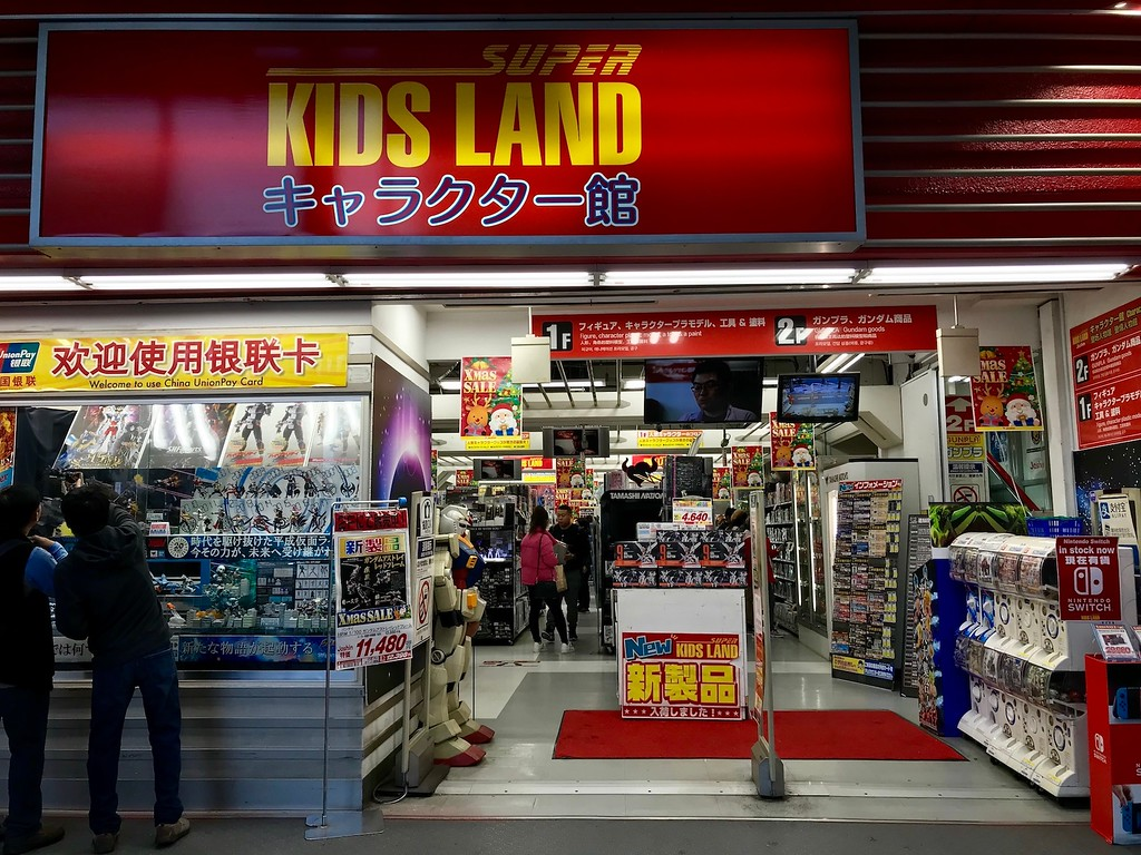 The entrance to Super Kids Land.
