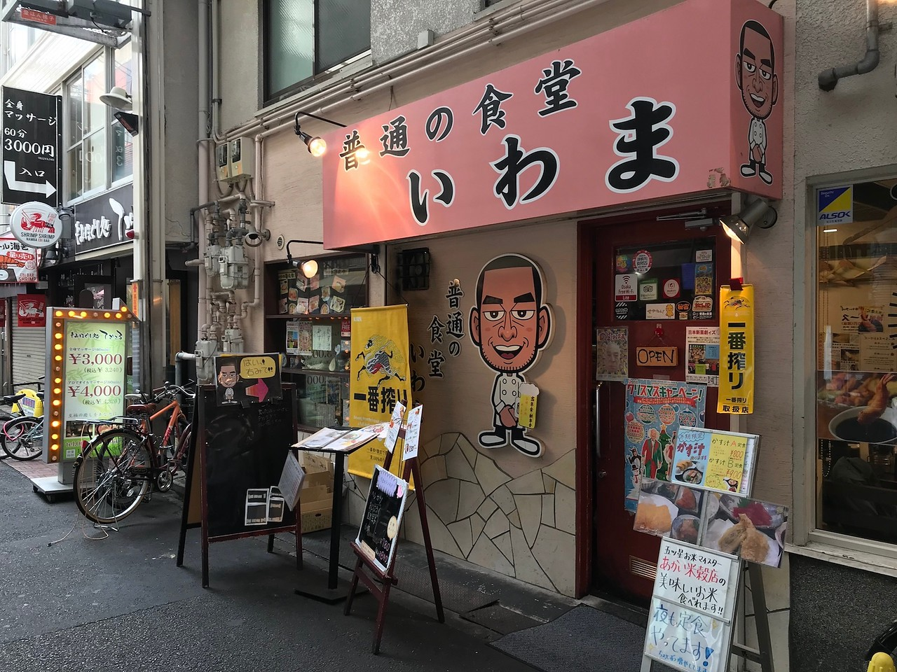 Outside Futsu no Shokudo Iwama.
