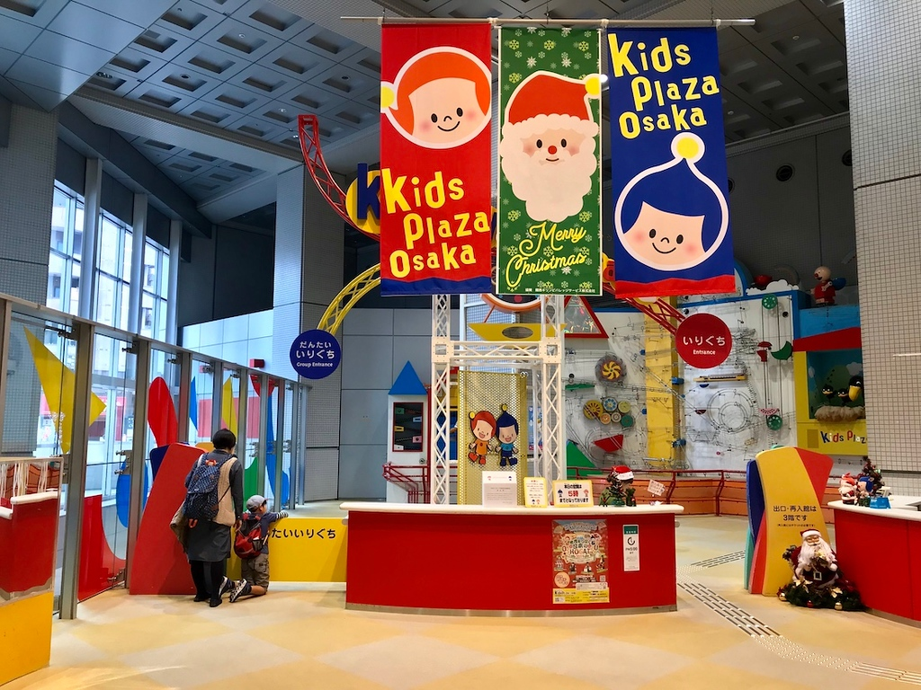 Kids Plaza Osaka