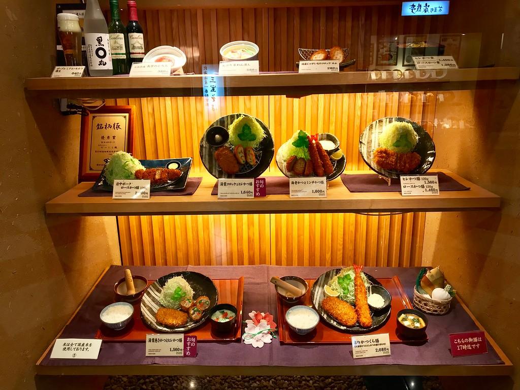 Katsukura Umeda Chayamachi Branch