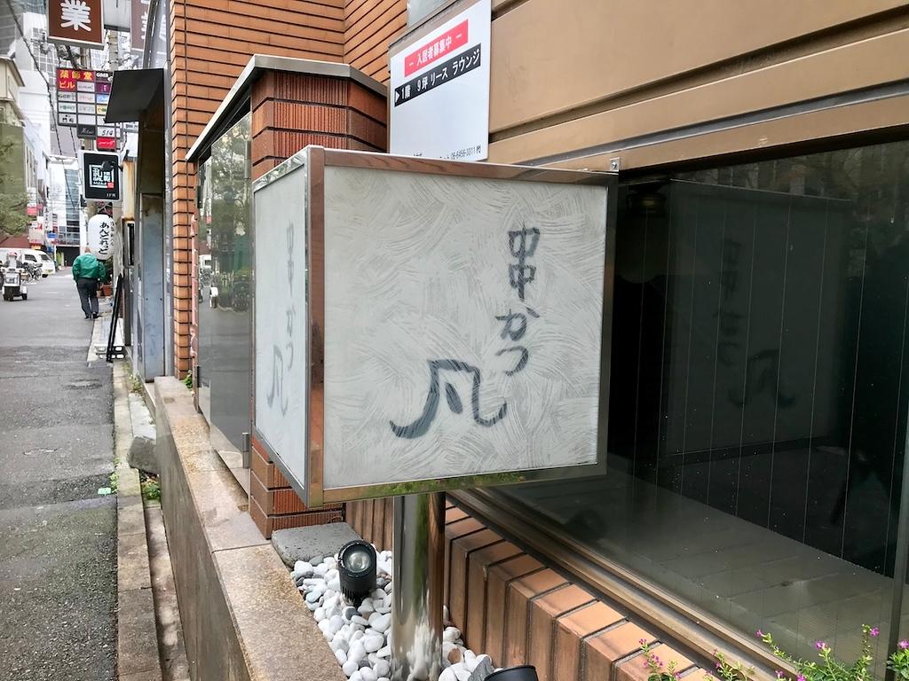 Kushikatsu Bon