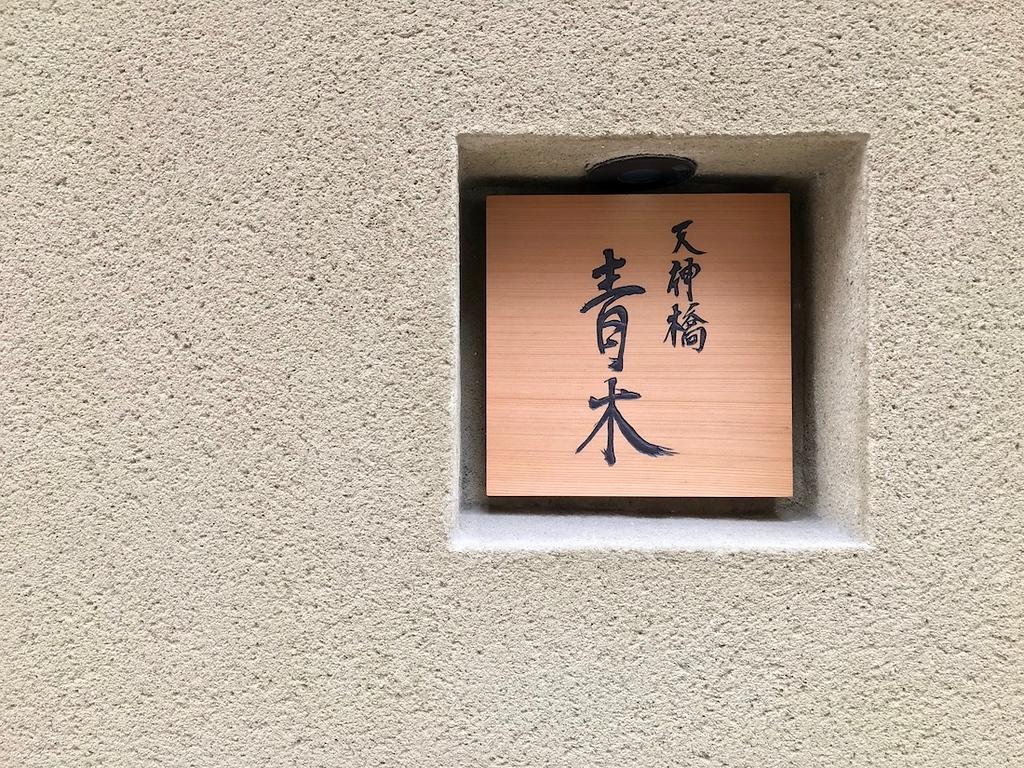 Tenjinbashi Aoki